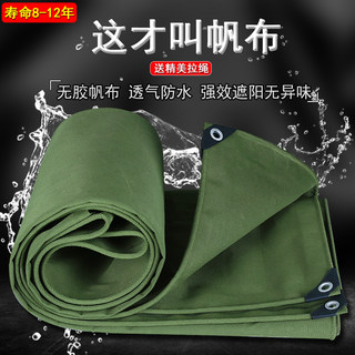 Waterproof padded canvas tricycle rainproof cloth sunshade, rain and windproof truck tarpaulin sunscreen canopy cloth