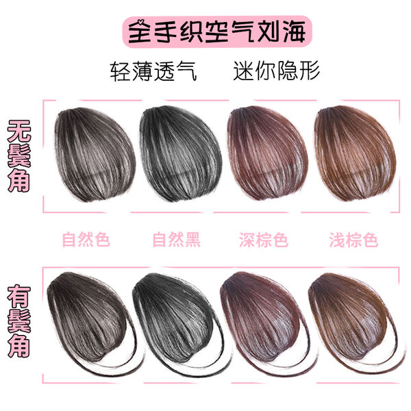 Real hair air bangs wig piece female ultra-thin fluffy Qiliuhai no trace repair face stay sea natural network red fake bangs
