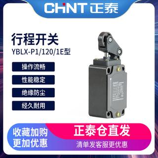 Положительный тайский маршрут переключатель YBLX-P1-120/1E угол бар поляк существует колесо автоматическая комплекс позиция разъедающий предел переключатель, цена 257 руб