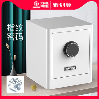 Fort Yifei safe household small mini safe home burglar invisible fingerprint password safe deposit box into the wall cabinet office folders Wan hotel lockbox