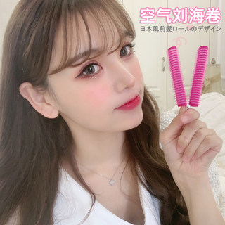 Japan bangs curling hair clip lazy bi-prepared air curling tube bangs styling self-adhesive curling iron fixed bangs clip
