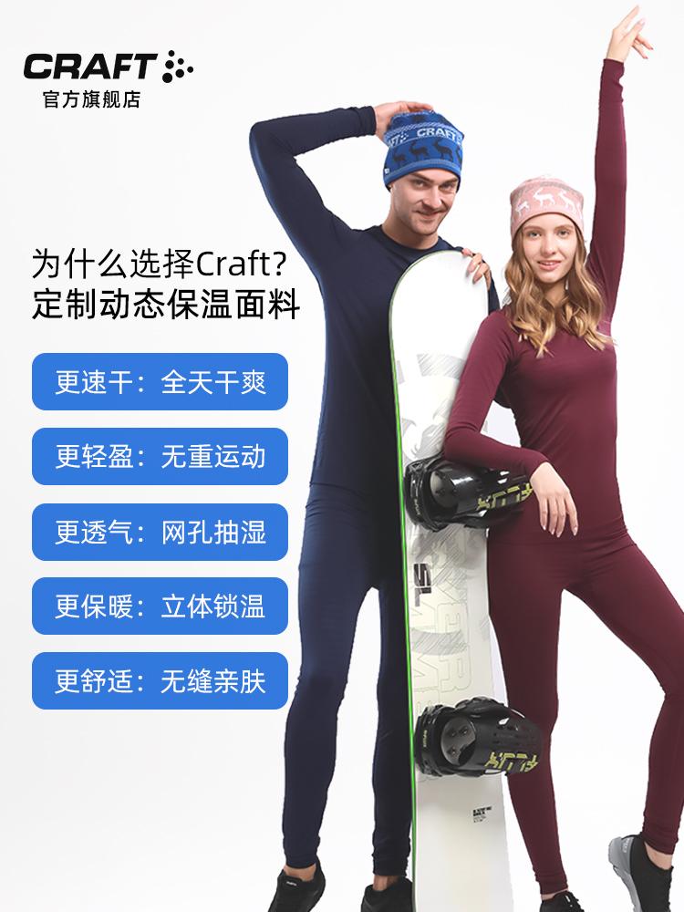 CRAFT осень и зима на открытом воздухе катание на лыжах езда на велосипеде быстро сухой пот мужской горячей одежды брюки красный ярлык комфортно