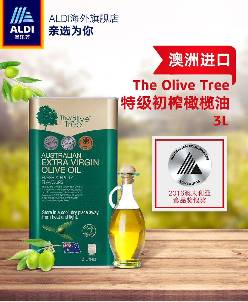 临期特价 多个澳洲大奖  The Olive Tree 奥乐齐 澳洲进口特级初榨橄榄油 3L 双重优惠折后¥80.3包邮包税