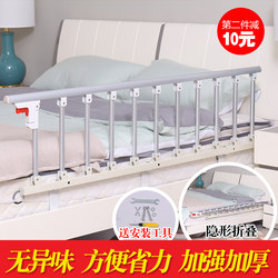 Bo Hao infants and children drop resistance foldable bed guardrail fence baby bed care hospital beds for the elderly protective gear