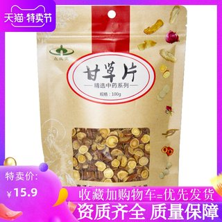 Crowdinto licorice tablets 100g / bag of tea Chinese herbs to alleviate the toxicity of the drug phlegm cough more d7,6