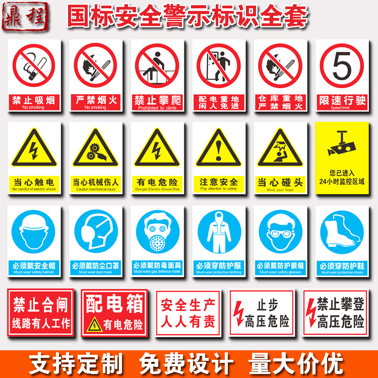 No smoking, no fireworks, electric safety, signage, sticker, factory  workshop, production slogan, construction, heavy ground, warning, warning,  sign,