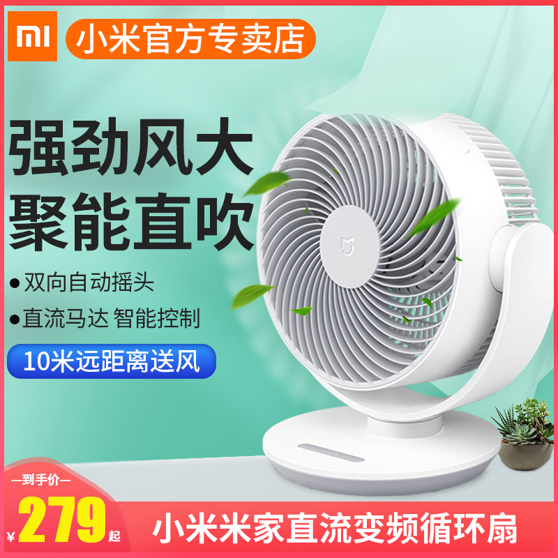 小米直流变频循环扇米家落地扇1x家用塔扇智能wifi遥控智米电风扇