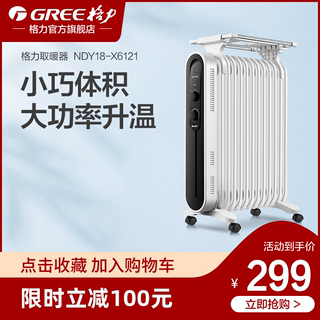 Gree oil Tensten heater electric heating 13 pieces of electric oil glutinous wind machine roasting stove electric heater home energy saving power saving
