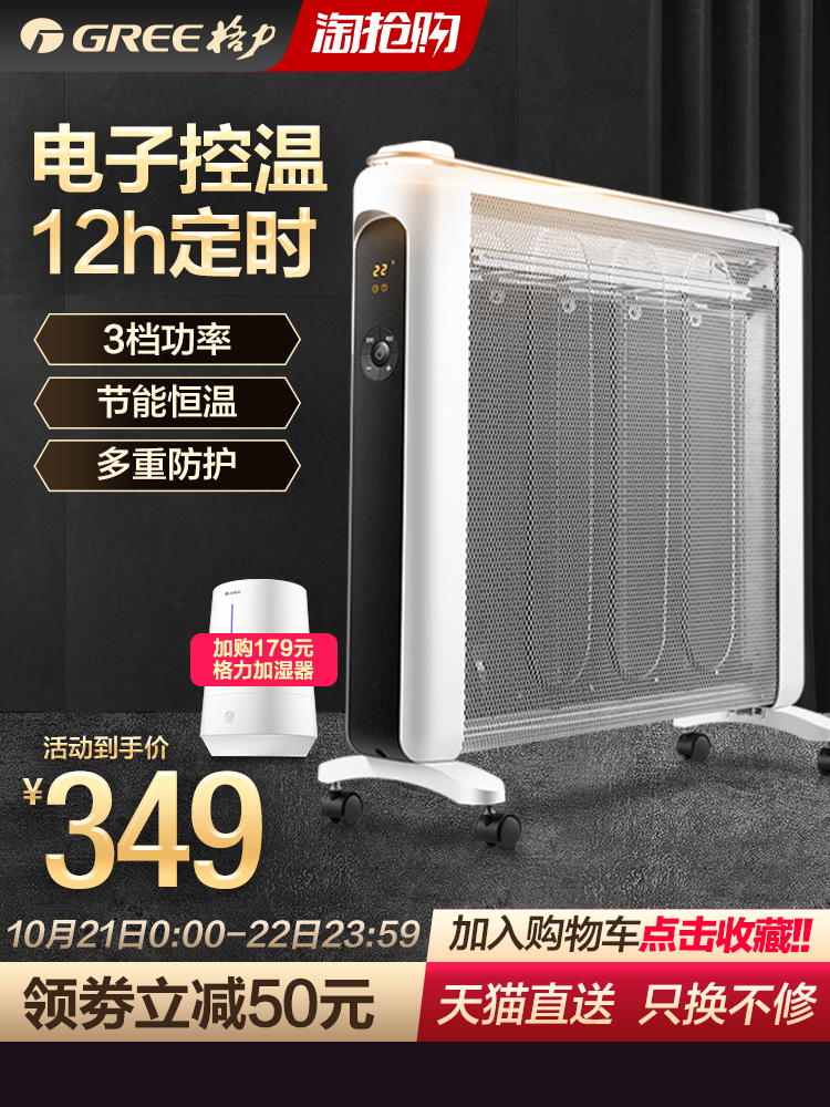 Gree heater home energy-saving electric heater sheet power electric heater Speed Hot Stove silicon crystal electric film Mute