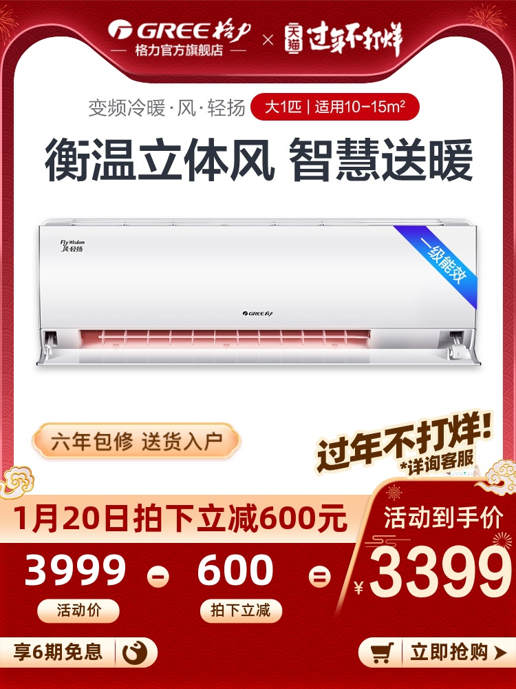 Gree Gree KFR-26GW large 1 horsepower inverter heating and cooling intelligent air conditioning household wall-mounted a wall-mounted air conditioning