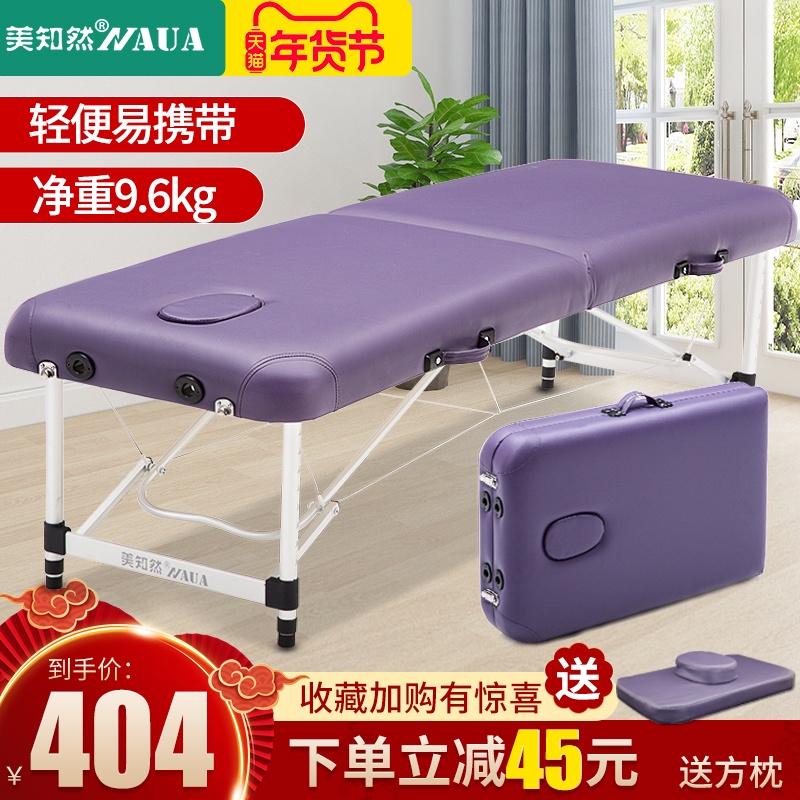 美知然原始点折叠按摩床推拿床美容理疗纹绣床家用便携式手提简易