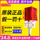 Original authentic Taiwan FOTEK Yangming proximity switch sensor three-wire DC Waterproof PL-05N / P