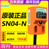 ROKO original Rike SN04-N proximity switch three-wire NPN normally open metal induction sensor SN04-N / P