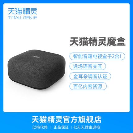 """买电视盒子""""送""""智能音箱,天猫精灵魔盒269元新低"""