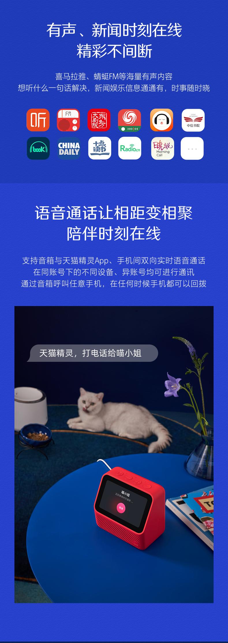 天猫精灵 CC MINI 智能时钟屏 AI智能音箱 图5