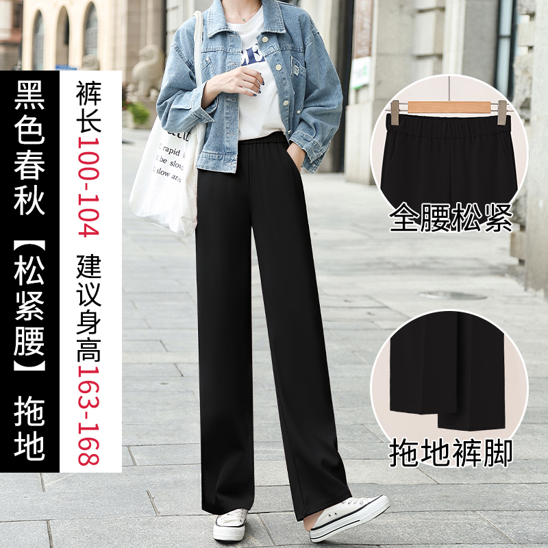 Elastic Mop Pants Spring And Autumn [upgrade Long 100cm] Recommended Above 163