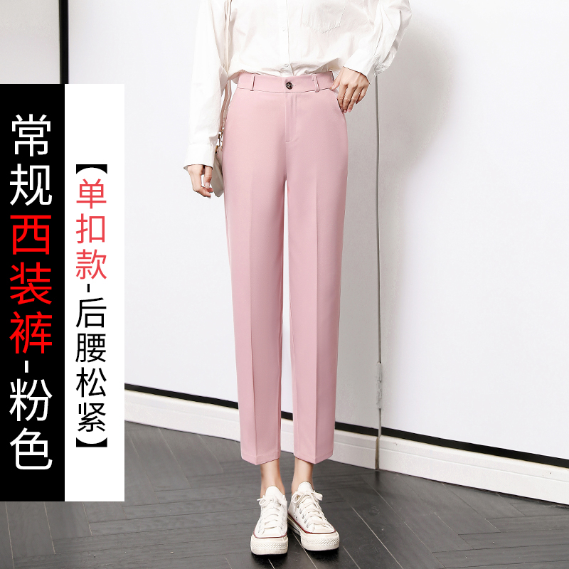 Suit Pants Spring Pink [upgrade]