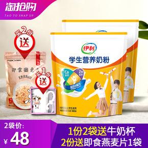 Обезжиренное сухое молоко,  Ирак прибыль студент питание сухое молоко 2 мешок ребенок подростков старшие классы средней школы сырье учащиеся средней школы выращивание высокий кальций для взрослых молоко порошок, цена 530 руб