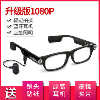 Smart camera glasses HD camera video Bluetooth multi-function video glasses camera outdoor sports 1080P Google black technology glasses