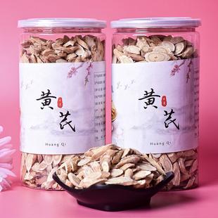 【买2送1】江楠枫黄芪300g克