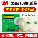 3M810 wrong test tape paste copying think high magic invisible Scotch test sticky word transparent frosted sand shake sports people copy finishing artifact free copy transfer tie resistance tie belt