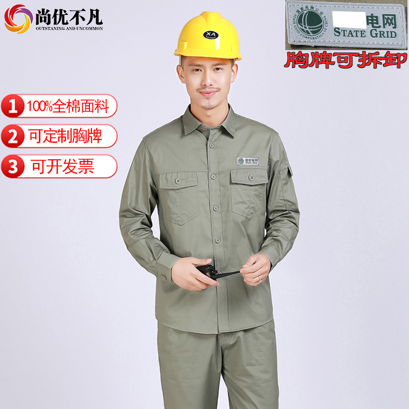 Pure cotton national grid summer work wear set men's short-sleeved thin long-sleeved electrical engineering labor protection service welding