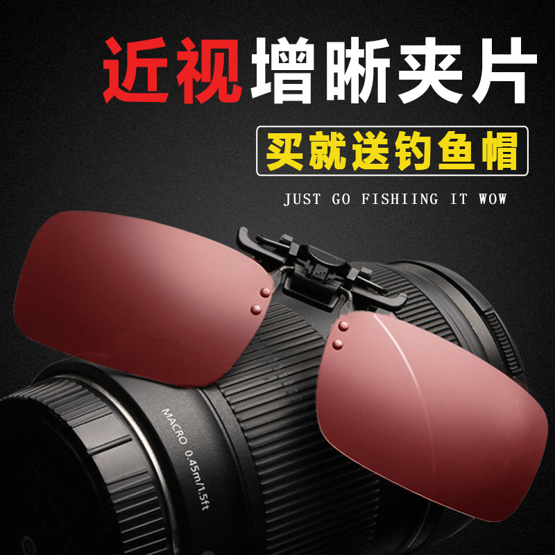 38856581b052 Myopia fishing glasses to see drift special fishing eye mirror  high-definition fish drift night fishing fishing polarizer clip