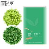 【祁翠】碧螺春明前嫩芽绿茶100g 劵后19.9元包邮
