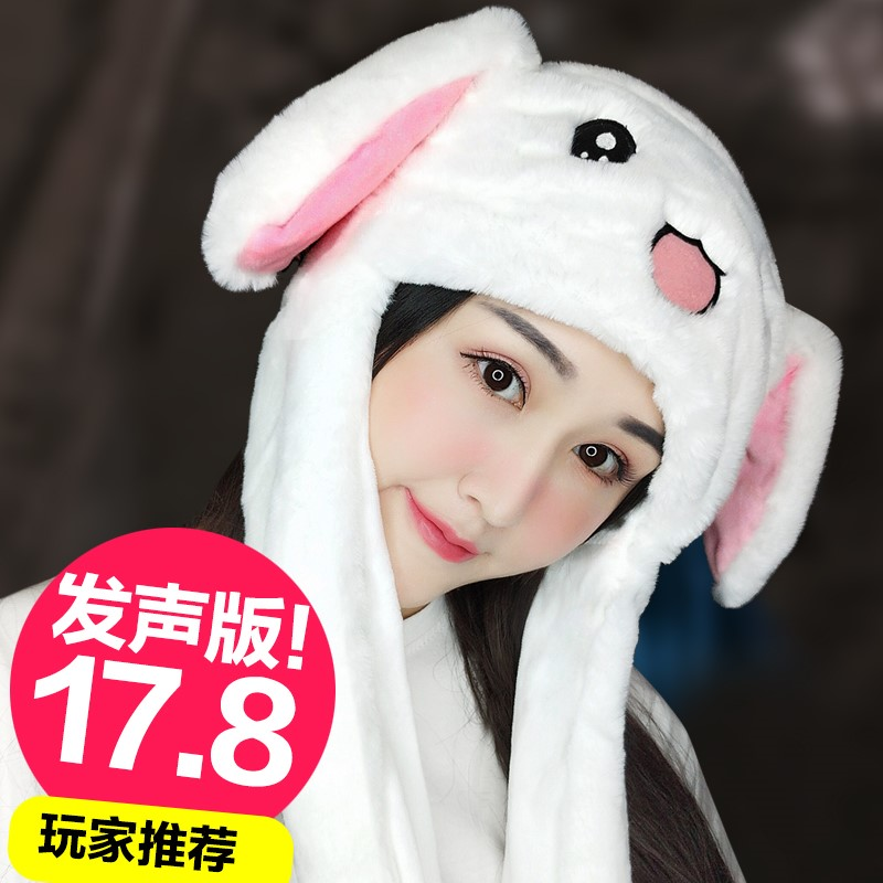 Rabbit ear cap will shake sound rabbit children cute rabbit ears movable children children can move the inflatable rabbit adorable