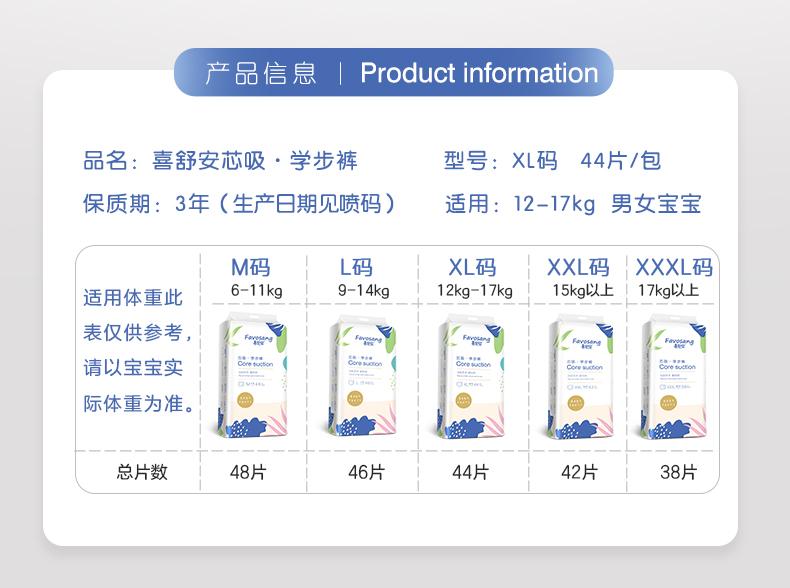 【买一送一】喜舒安婴儿拉拉裤XL44片