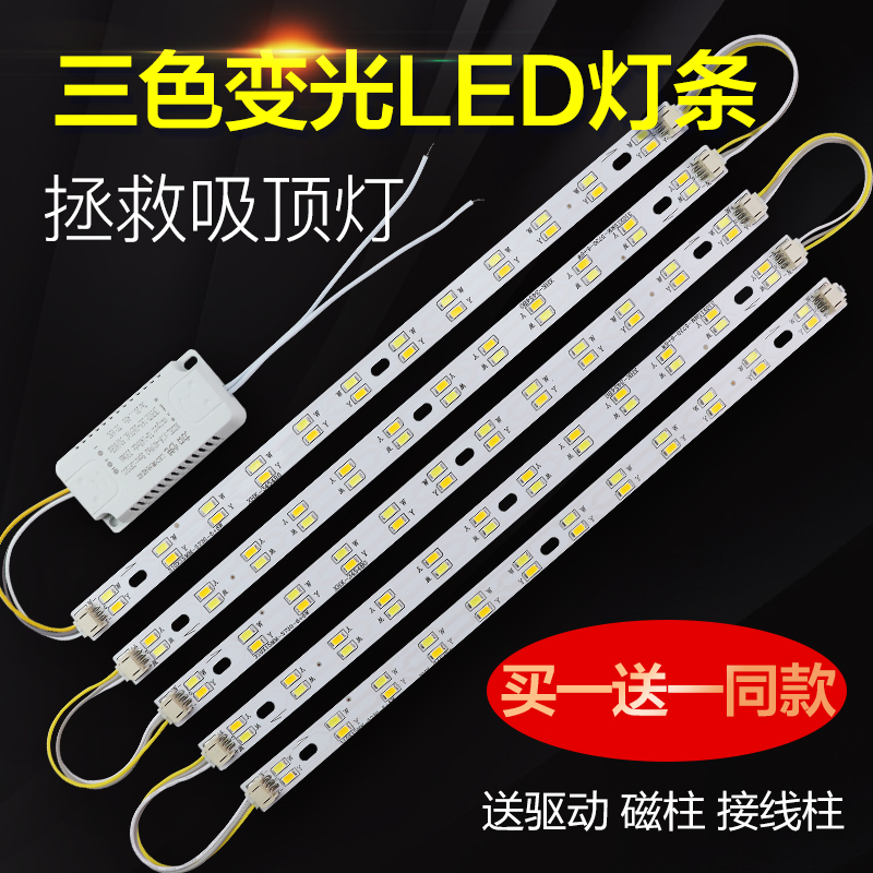 LED ceiling lamp light strip wick strip replacement LED light board light strip light source two-color three-color dimming patch light patch
