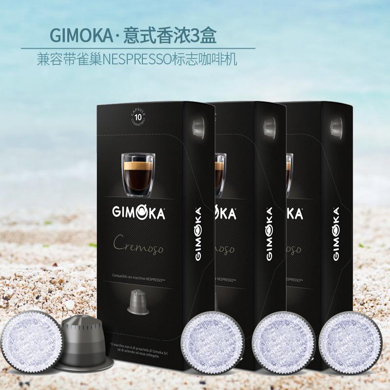 意大利GIMOKA意沫咖胶囊咖啡 意式香浓3盒兼容nespresso雀巢