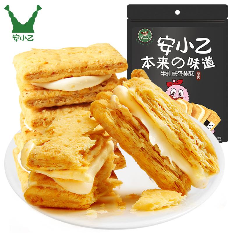安小乙 牛轧咸蛋黄酥饼干 100g*5袋 天猫优惠券折后¥19.9包邮(¥39.9-20)