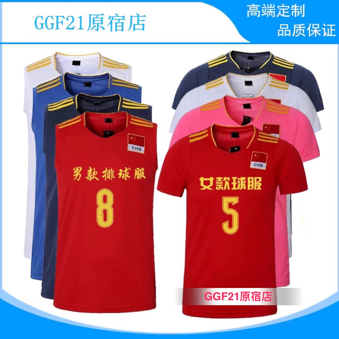 big sale b3300 e0784 GG China National Team men and women ranking race Jersey Short Sleeve  Sleeveless the gas volleyball clothing 5XL printing customized