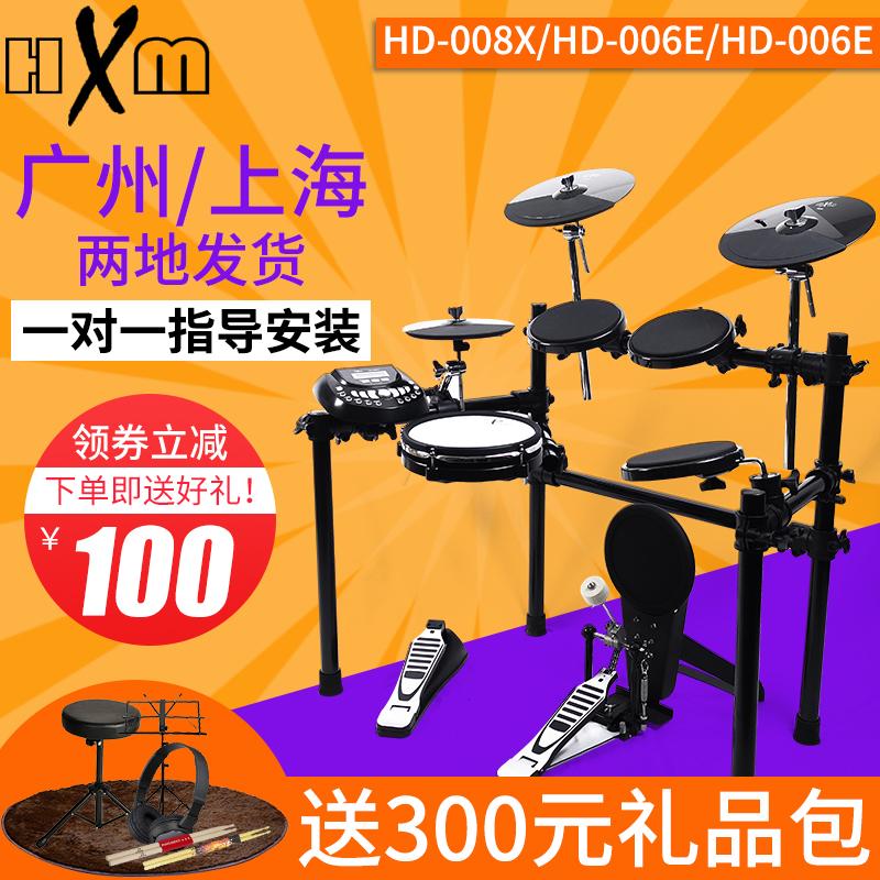 紅魔HXM電子鼓架子鼓HD-006E 006S HD-008X 兒童成人練習爵士鼓