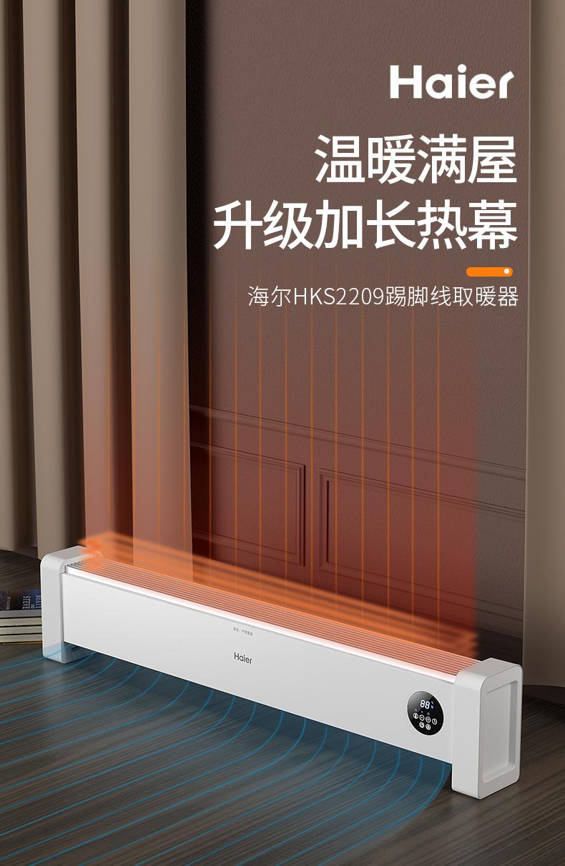 海尔  HKS2209 2200W 智能控温 踢脚线取暖器 1.27米加长 双重优惠折后¥369包邮