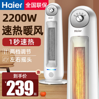 Haier heater household heaters energy-saving small living room fast heat artifact grilling stove bathroom electric heating heater