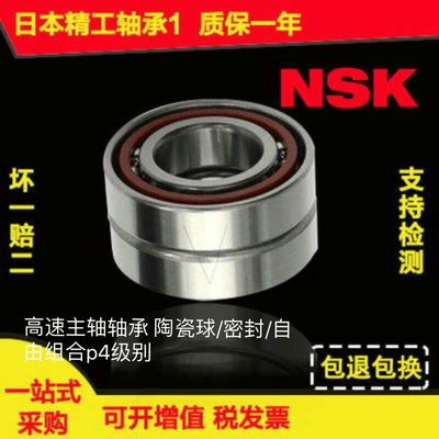 NSK Import Point Bearing 7000 7001 7002 7003 7004 7005 7006 7007A C P4