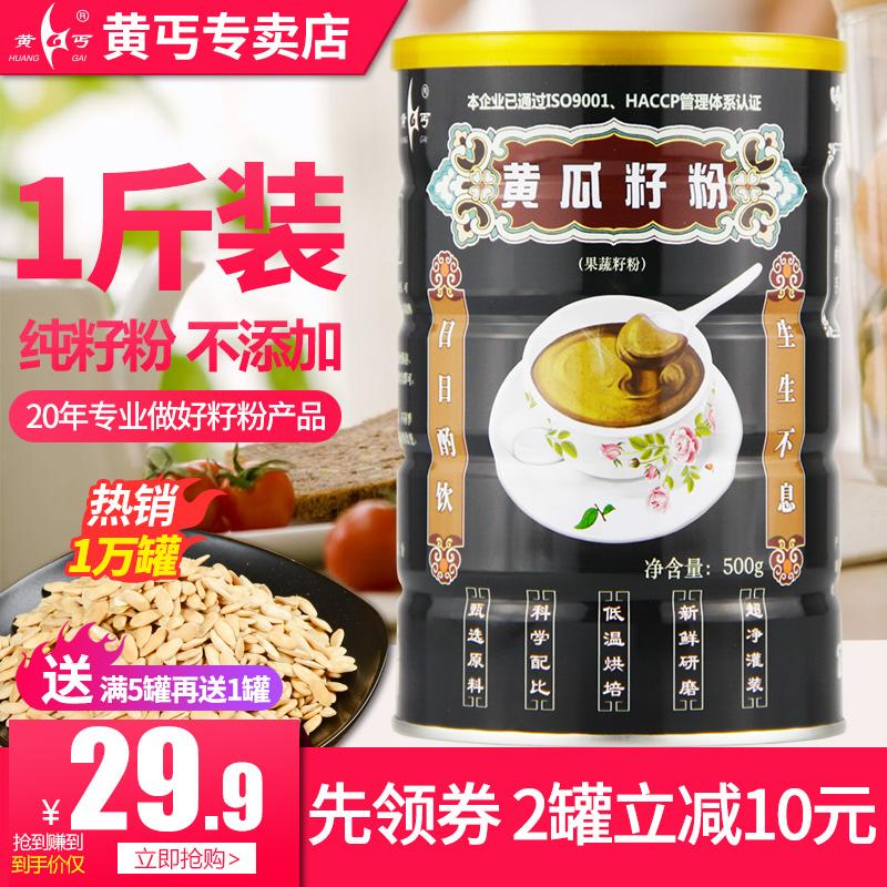 黄丐黄瓜籽粉500g纯原老旱黄瓜子新鲜现磨钙食补接熟代餐免骨包邮