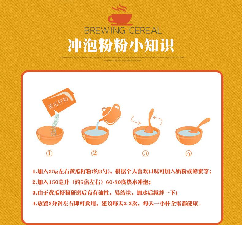 【买三送一】黄丐黄瓜籽粉500g