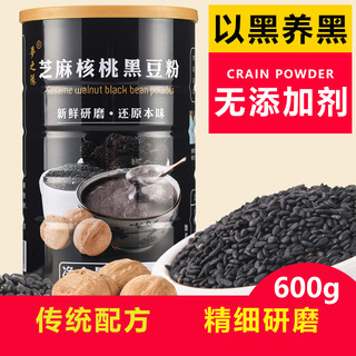 Black sesame walnuts black bean powder now grinding black sesame paste ready-to-eat three sana powder dining nutritious breakfast food