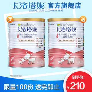 Karihome Carloti maternal mother formula goat milk powder 400g New Zealand imported