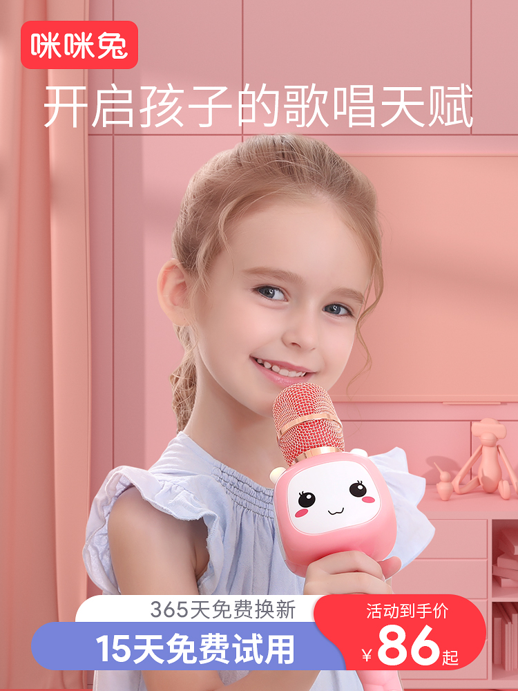 Mimi Rabbit microphone Children singing machine Little girl karaoke baby singing toy National K song artifact Home with its own audio All wireless Bluetooth handheld microphone live recording