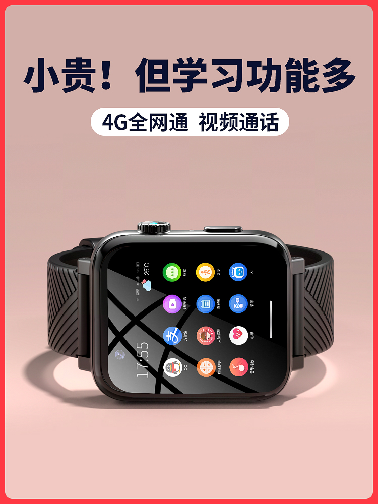 Mimitu 4G full Netcom children's phone watch Smart GPS positioning multi-function waterproof drop-proof mobile phone Middle and high school primary and secondary school boys and girls can video call bracelet Telecom version