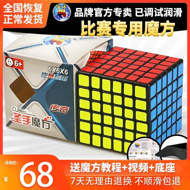 圣手磁力六阶七阶魔方 专业比赛传奇6阶7阶弹簧塑料玩具高阶魔方