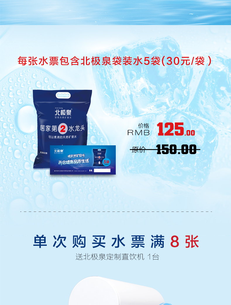 北极泉袋装水,高偏硅酸弱碱性小分子水,8L*5袋