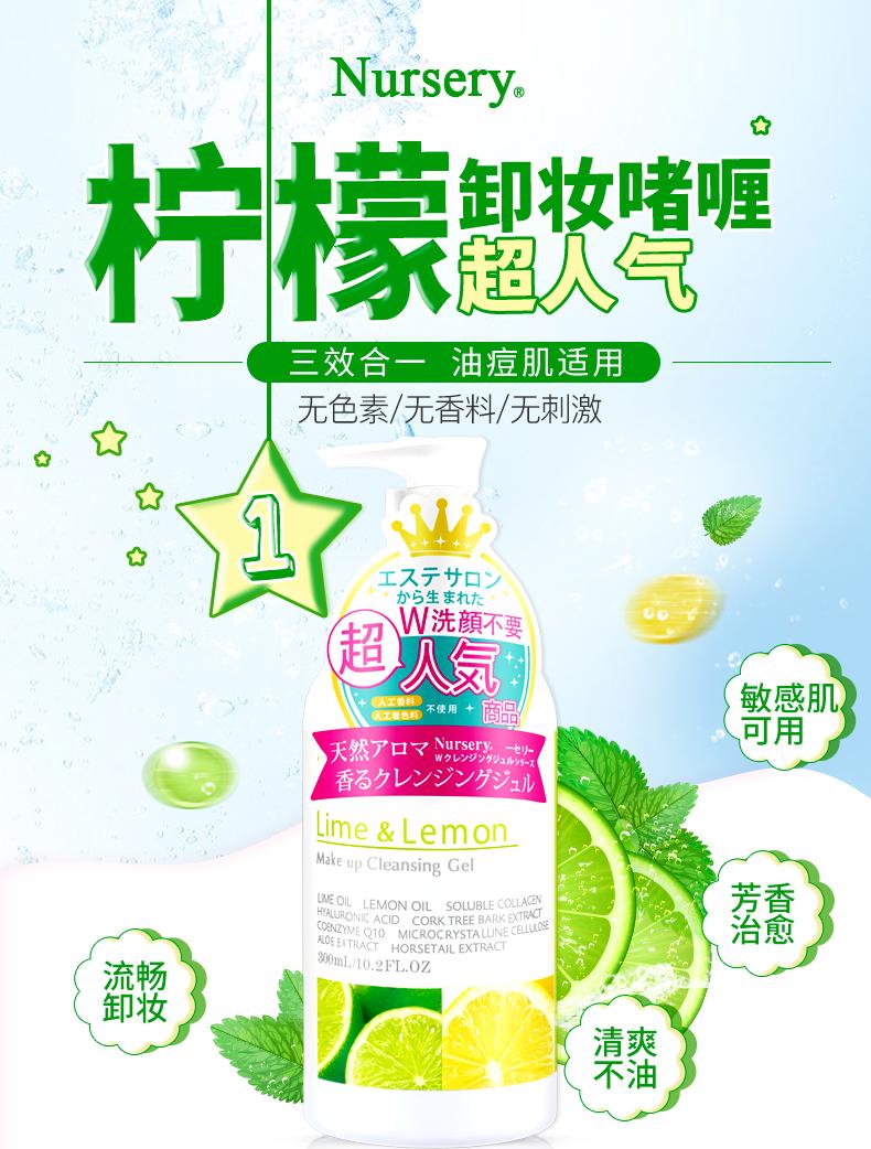 清爽控油 Nursery 柠檬卸妆啫喱乳 300ml 天猫yabovip2018.com折后¥118包邮(¥158-40)