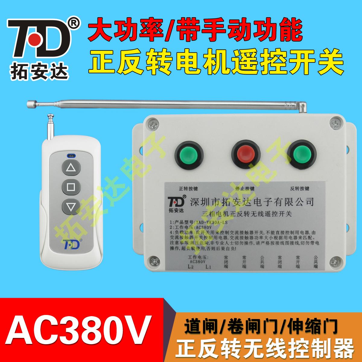 USD 36.29] 380V three-phase reversing motor inverted wireless remote ...