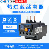 Thermal overload relay NXR-25 protector Chint thermal relay 0.1-25A phase-out overload protection switch