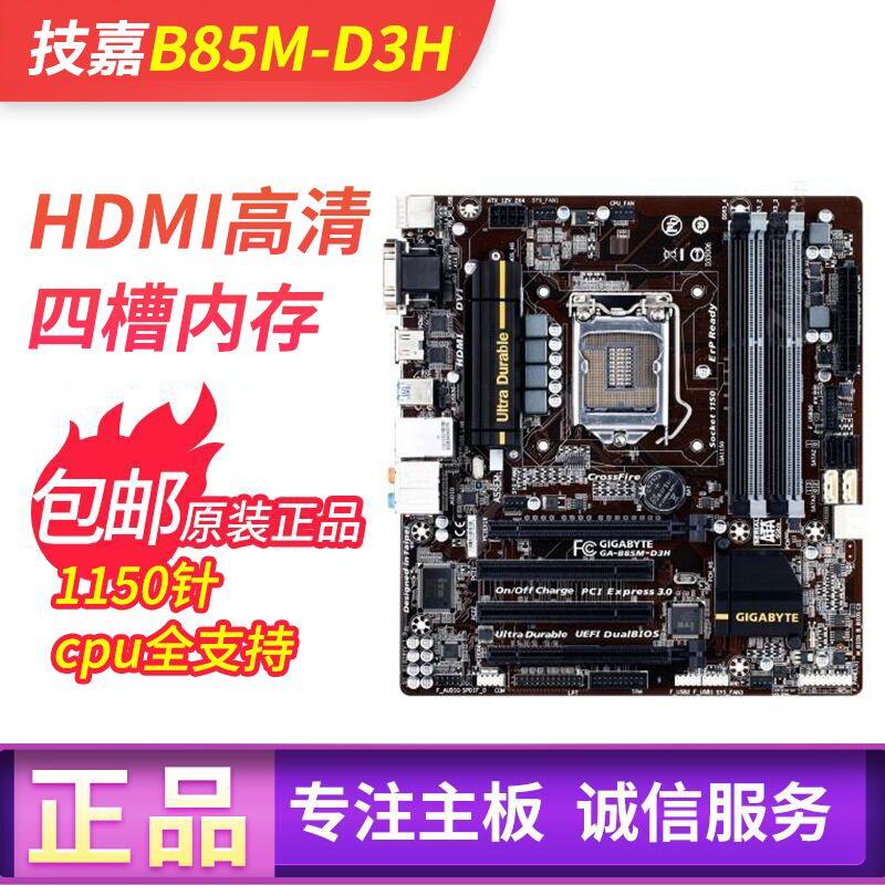 one year replacement gigabyte / gigabyte b85m-d3v d2v1150 main board i5i7 set super-h61b75